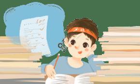 热爱学习逢考必过少年