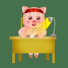 逢考必過考研四六級考試吉祥豬插畫
