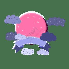 手绘卡通粉色月亮