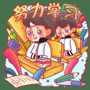 考試備考學習中考高考