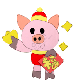 小年粉色小猪金色元宝红色福字小元素