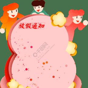 放假通知框中國風插畫
