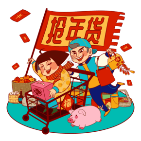 2019春节欢乐买年货