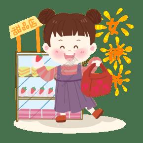 女神節卡通女生買甜品慶祝PNG素材