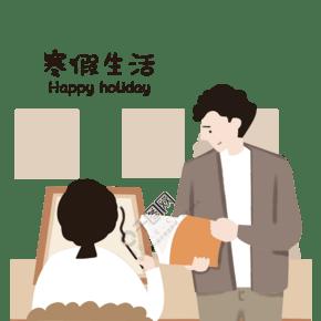 手绘情侣寒假开心看书