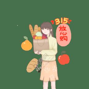 3.15放心购的小女孩插画