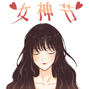 3.8女神节系列长发女子