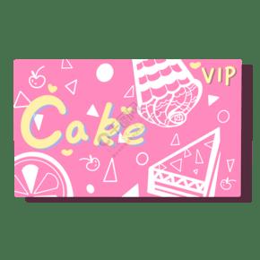可愛卡通扁平風格蛋糕店蛋糕購物VIP會員卡