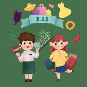 3.15放心购人物插画