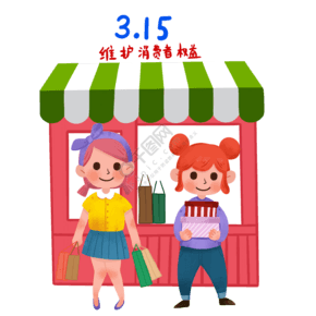 购物的小女孩插画