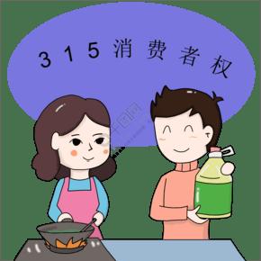 315维权日打假手绘插画