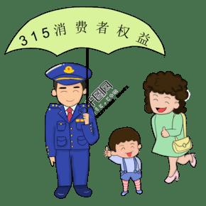 315维权日打假手绘人物插画