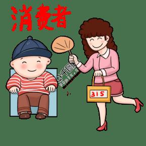 消费者维权日315手绘插画