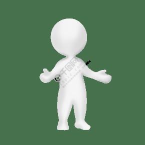 实用白色站立的小人卡通3d素材