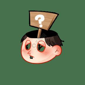 卡通男士问号头png图片素材