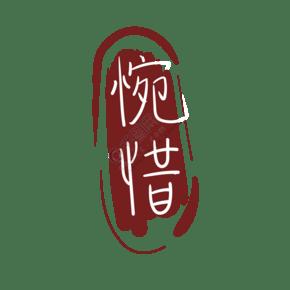 棕色惋惜印章插圖