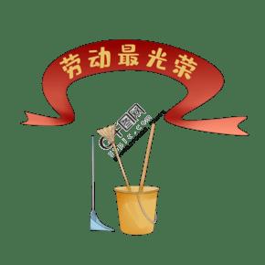 勞動節打掃的插畫