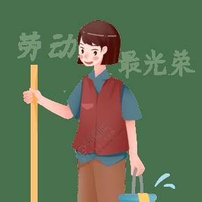 勞動節打掃的女孩插畫