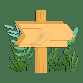 卡通植物简约指路牌标签