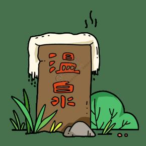 卡通熱氣騰騰的溫泉度假村招牌