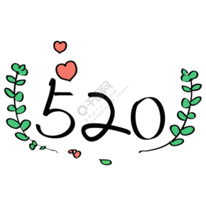 520清新表白