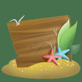 沙滩海星?#26223;?#25552;示框