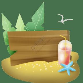 夏季饮料海星文本框