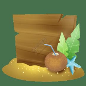 沙滩椰子海星文本框