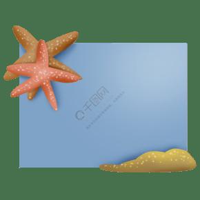 海星蓝色文字框