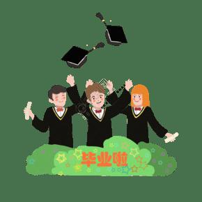 毕业季之毕业啦