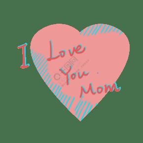 母親節之我愛你