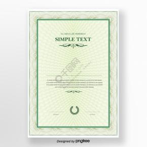 歐式花紋邊框 證書圖片