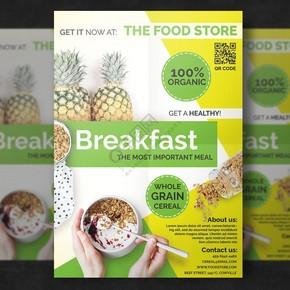 健康的早餐傳單模板
