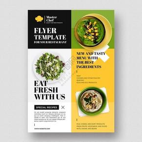 健康食品傳單模板