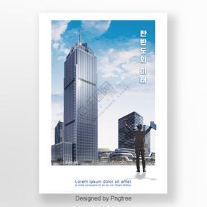 城市建設圖片