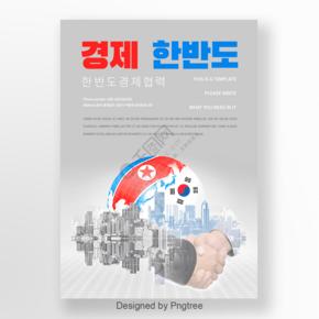 朝鮮半島地圖紅色和藍色地圖城市社會大氣商業海報