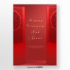 紅色背景古風新年海報