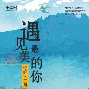小清新二月文艺海报