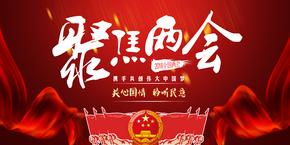 千库原创共产党聚焦两会红色热烈海报
