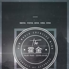 千库网-致敬霍金灰色海报