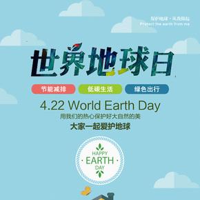 千库原创世界地球日卡通海报