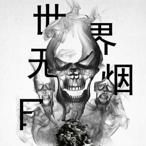千库原创世界无烟日海报