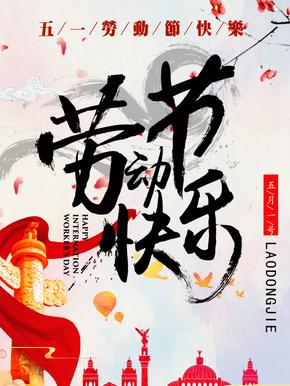 中国风简约五一海报