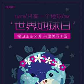 炫彩大气世界地球日海报设计