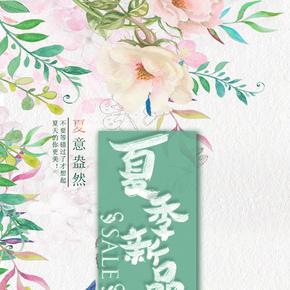 初夏绿色唯美手绘女装化妆品海报