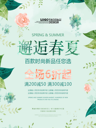 清新手绘邂逅春夏促销海报