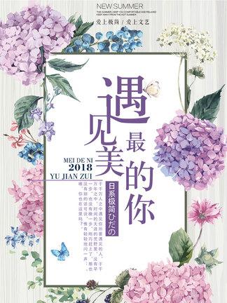 千库原创<i>七</i><i>夕</i>节遇见最美的你新品促销<i>海</i><i>报</i>设计