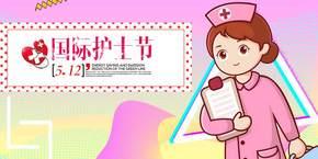 千库原创国际护士节宣传流体渐变可爱风海报