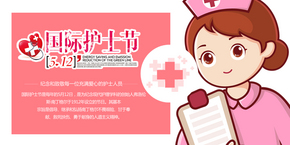 千库原创国际护士节粉色简约海报