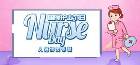 千库原创国际护士节粉色烂漫宣传海报
